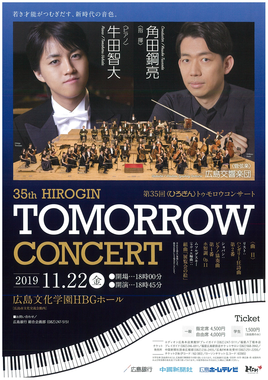 第35回〈ひろぎん〉トゥモロウコンサート