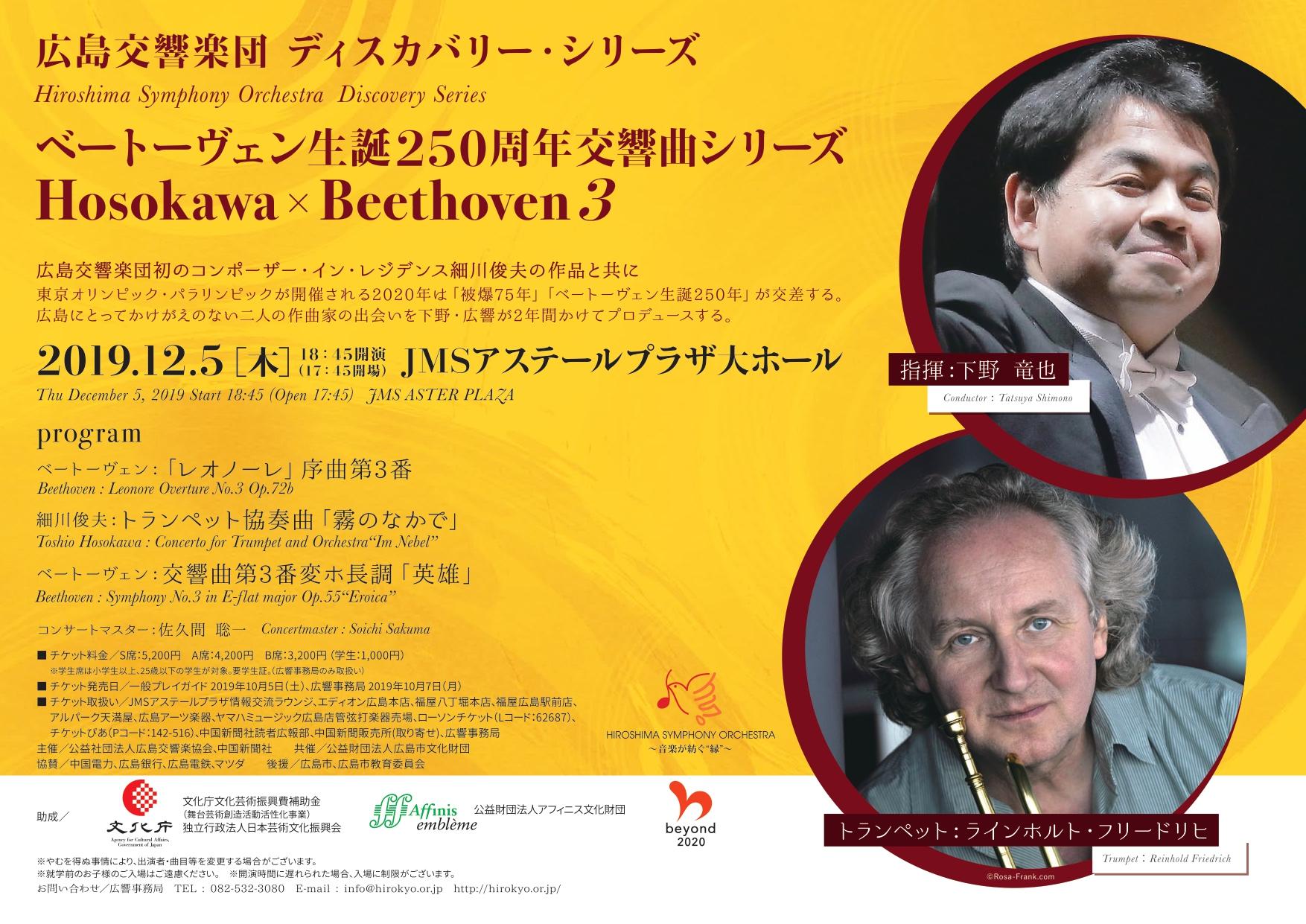 ディスカバリー・シリーズ3〈ベートーヴェン生誕250周年交響曲シリーズ〉Hosokawa×Beethoven