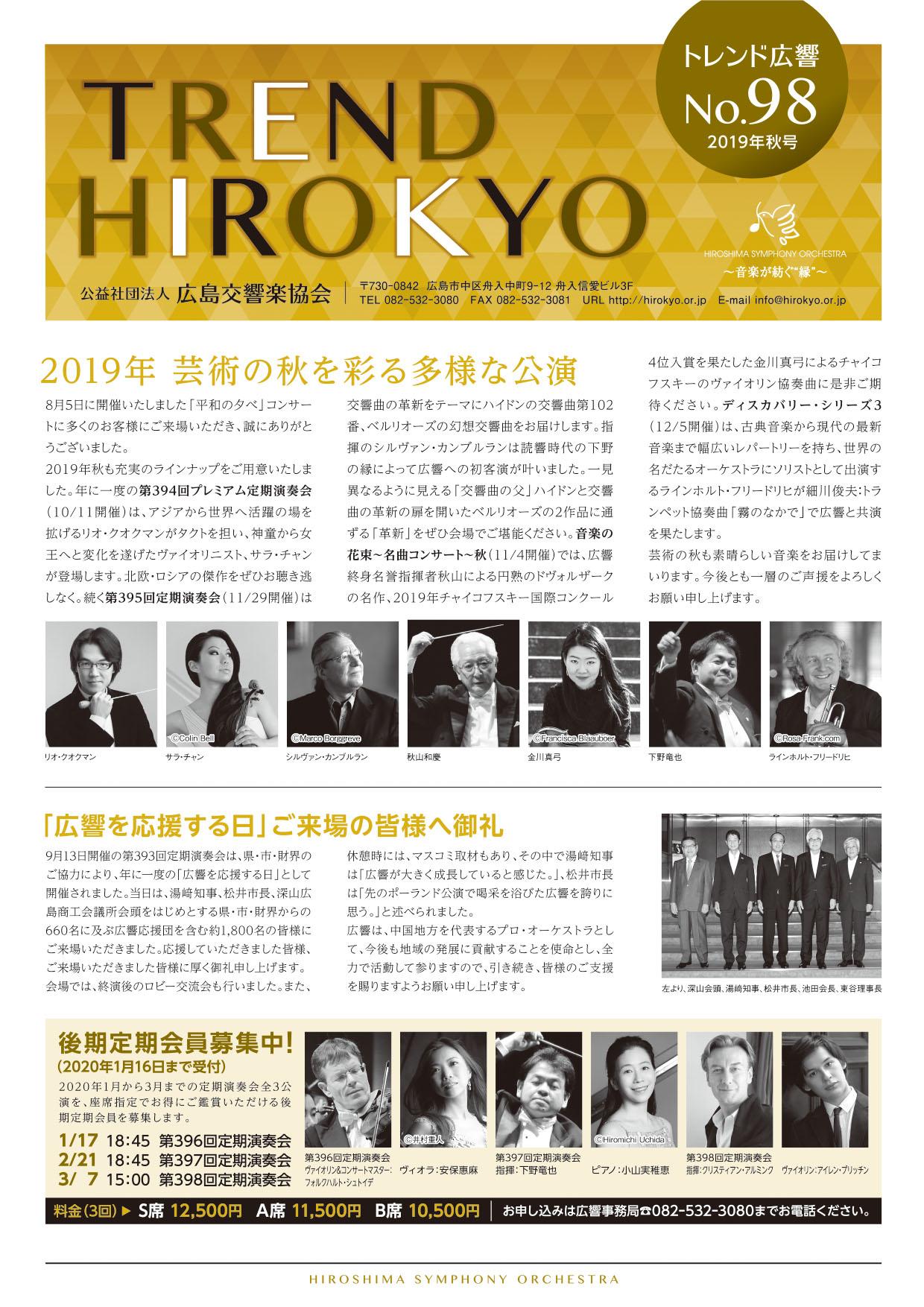 No.98(2019年・秋)