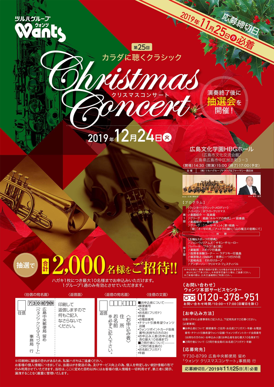 第25回ウォンツクリスマスコンサート