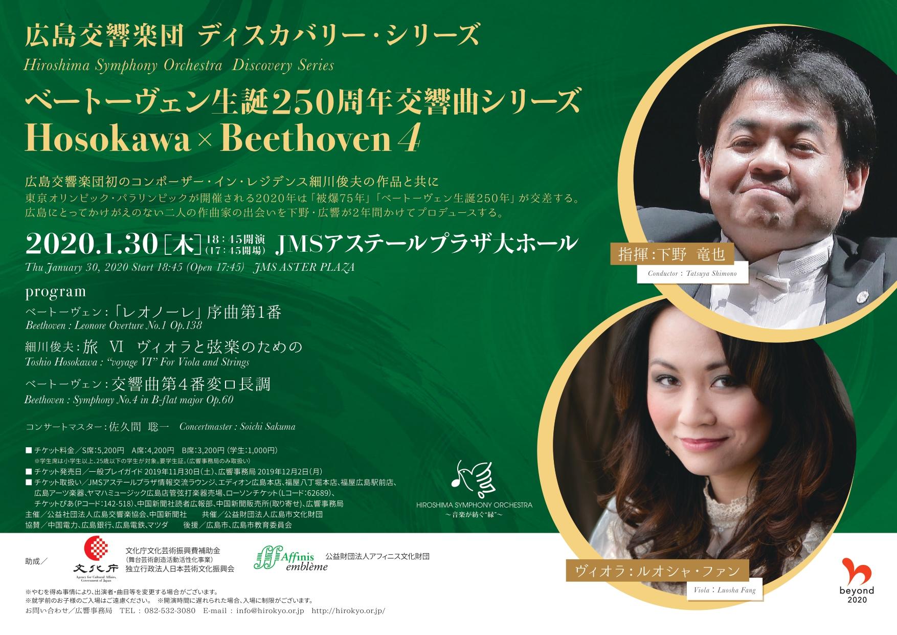 ディスカバリー・シリーズ4〈ベートーヴェン生誕250周年交響曲シリーズ〉Hosokawa×Beethoven