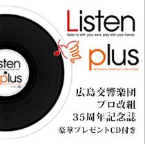 広響プロ改組35年記念誌「Listen Plus」