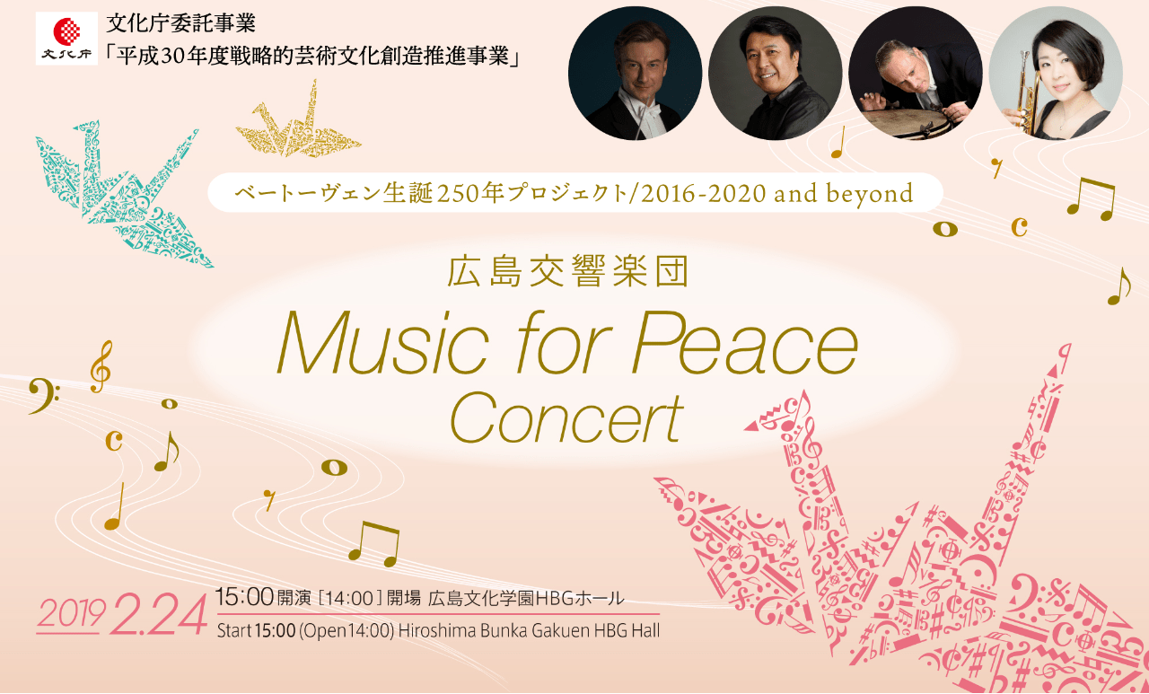 Music for Peace2019