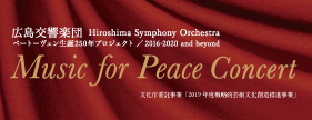 "広島交響楽団""Music for Peace Concert"""