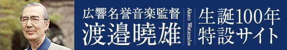 渡邉曉雄生誕100年特設サイト