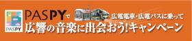 PASPYで広電電車・広電バスに乗って広響の音楽に出会おう!キャンペーン