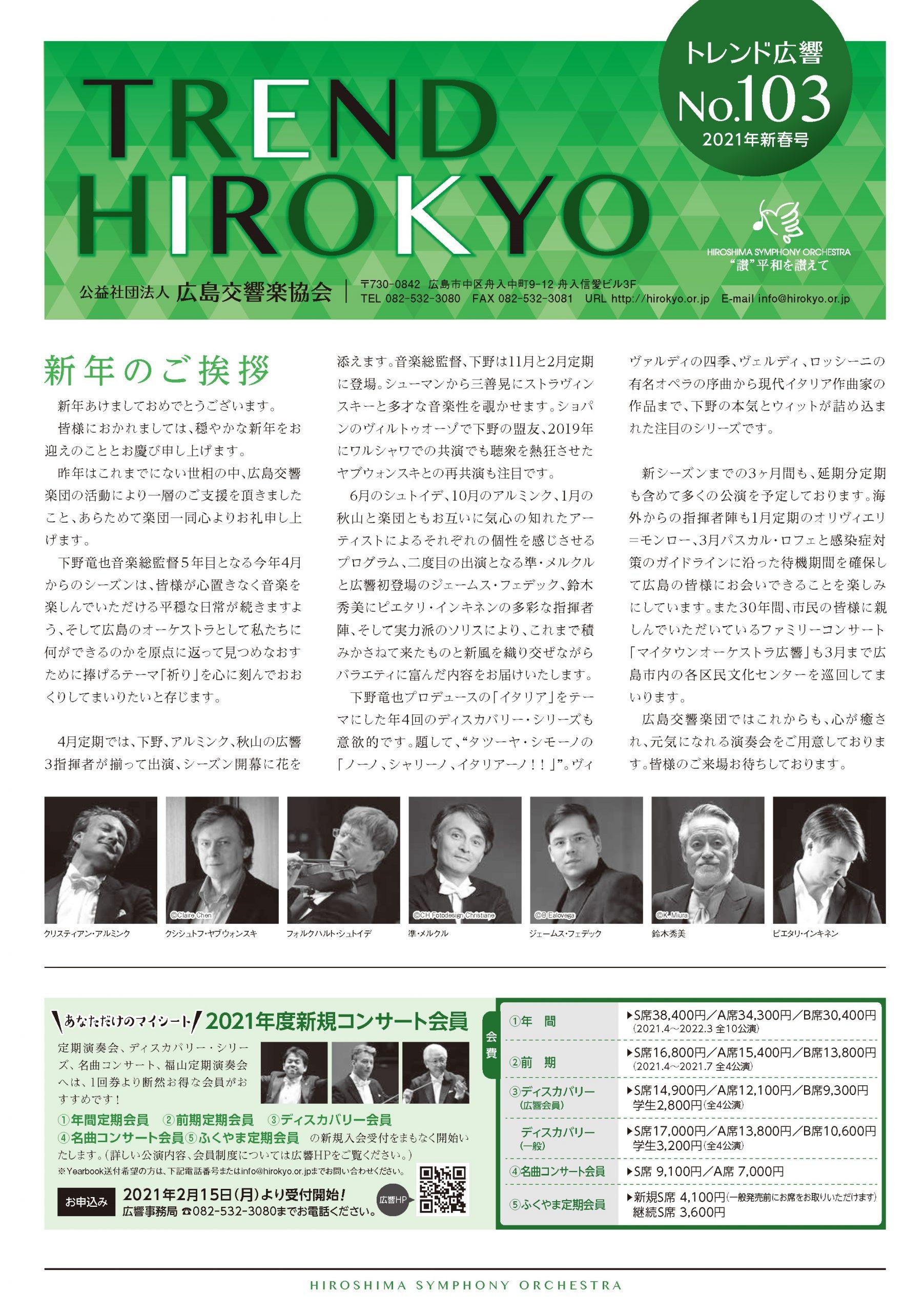 No.103(2021年新春)
