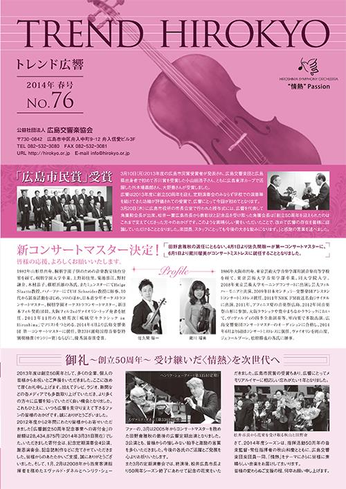 No.76(2014年・春)