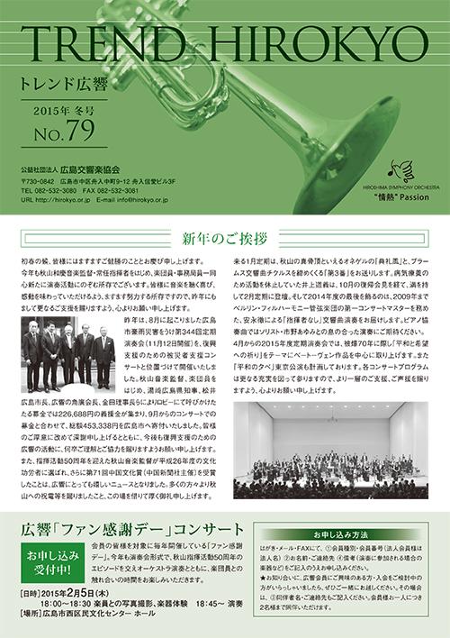 No.79(2015年・冬)