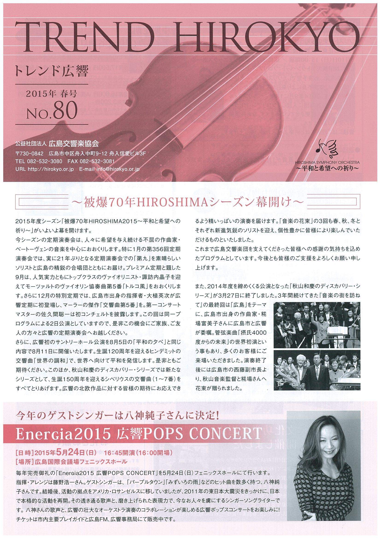 No.80(2015年・春)