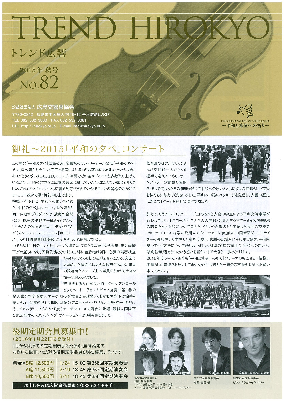 No.82(2015年・秋)