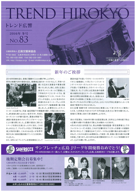 No.83(2016年・冬)