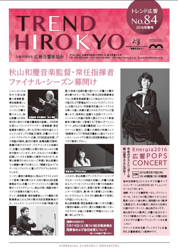 No.84(2016年・春)