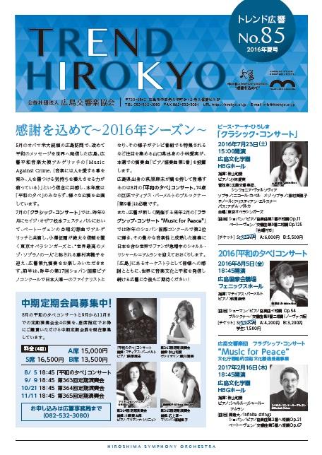No.85(2016年・夏)