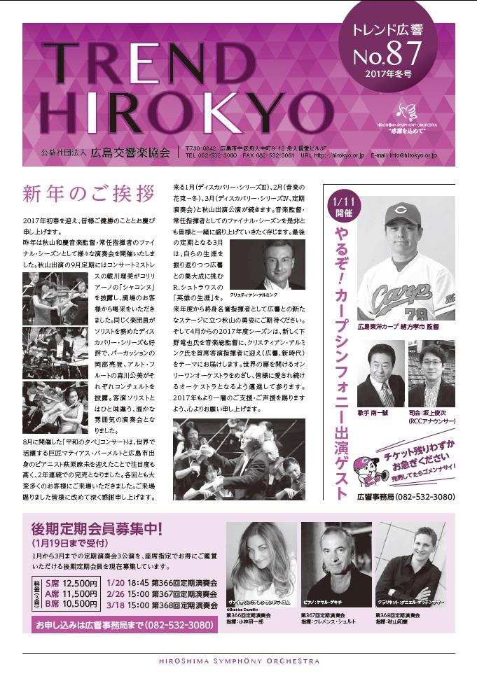 No.87(2017年・冬)
