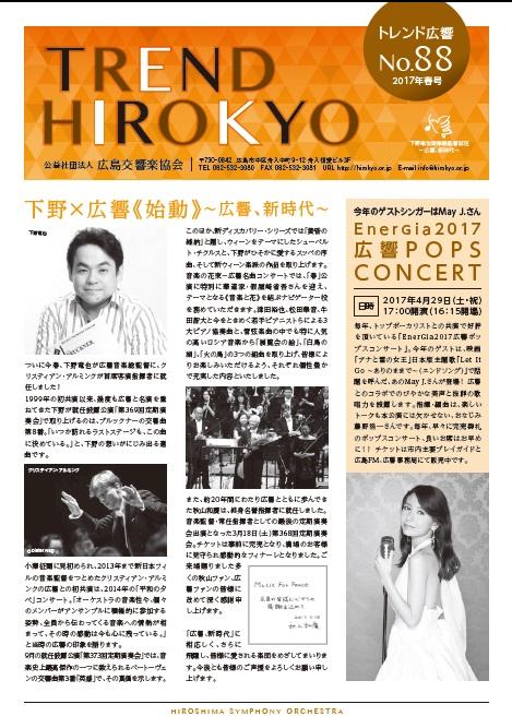 No.88(2017年・春)