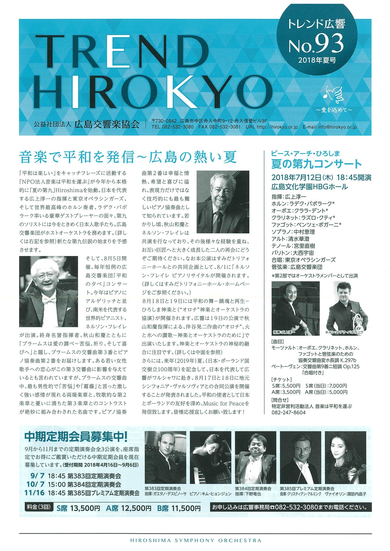 No.93(2018年・夏)