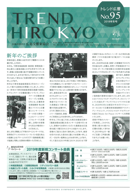 No.95(2019年・冬)