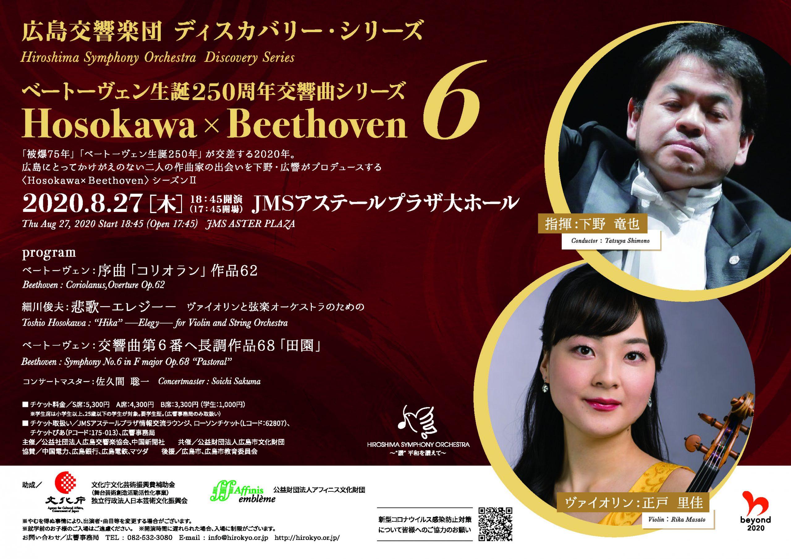 ディスカバリー・シリーズ6〈ベートーヴェン生誕250周年交響曲シリーズ〉Hosokawa×Beethoven