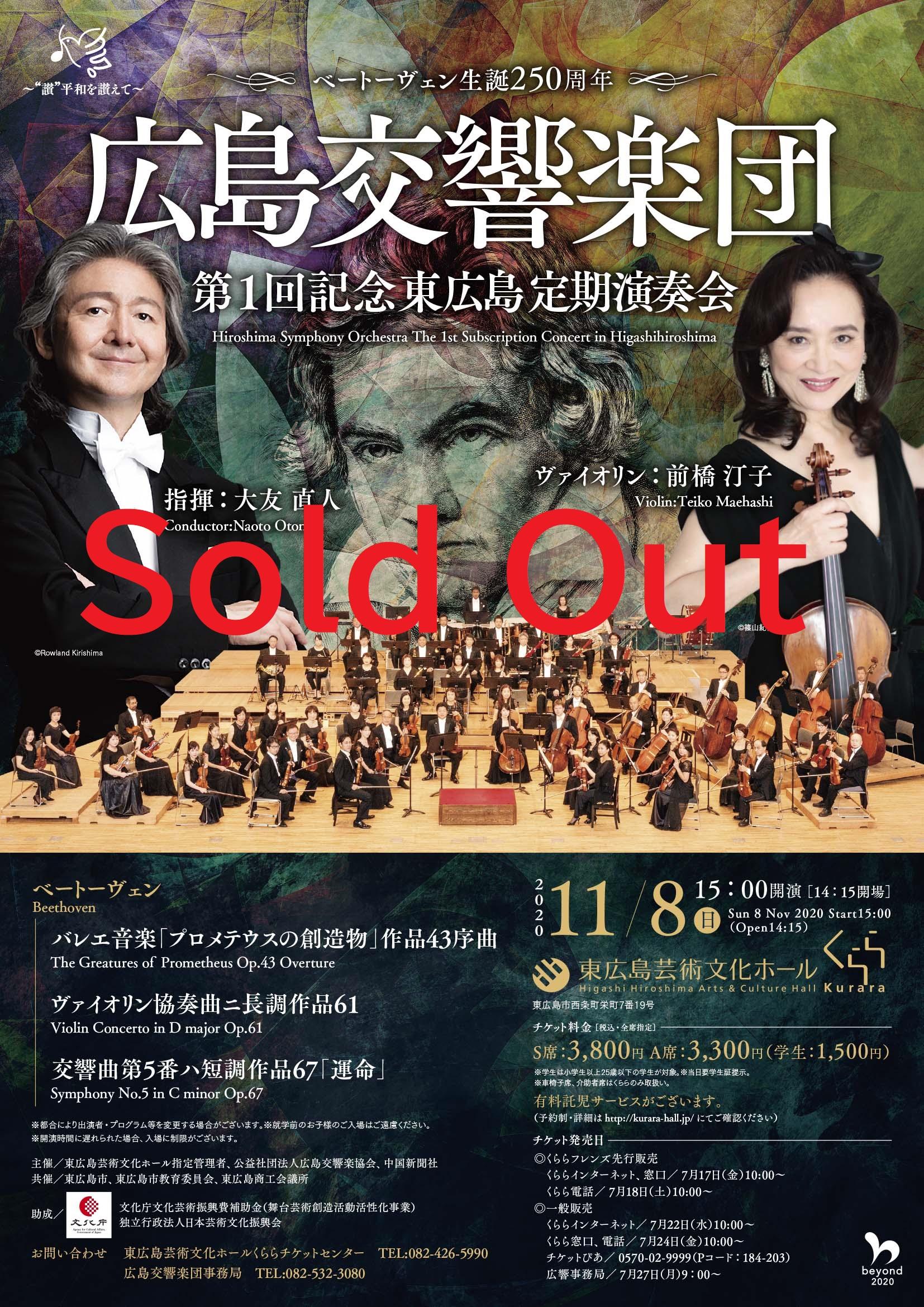 第1回記念 東広島定期演奏会