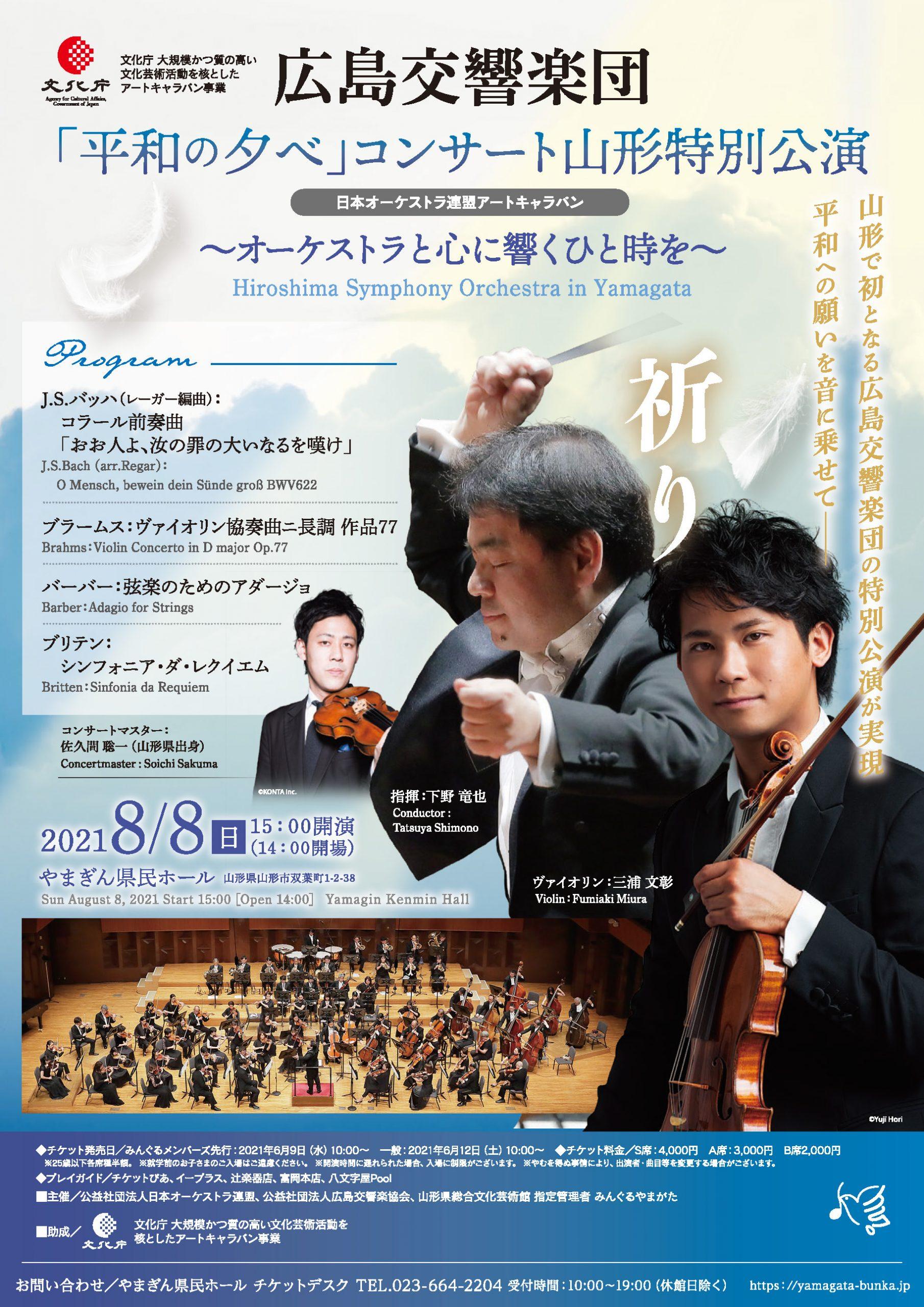 「平和の夕べ」コンサート山形特別公演
