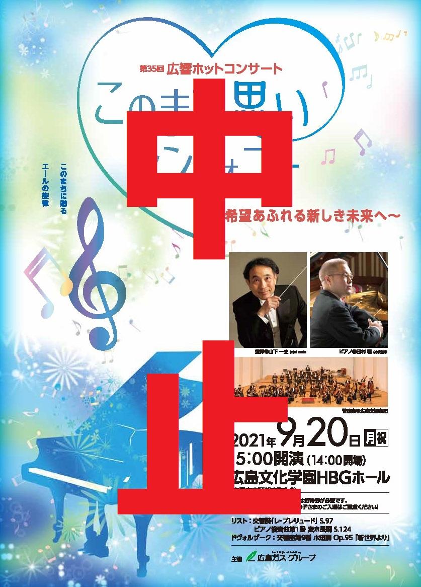 第35回広響ホットコンサート