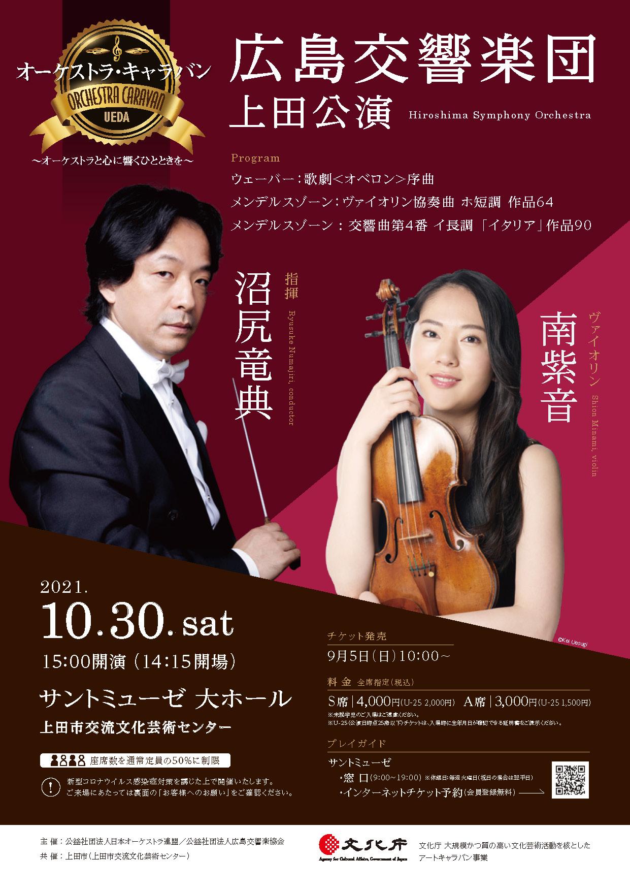 広島交響楽団 上田公演