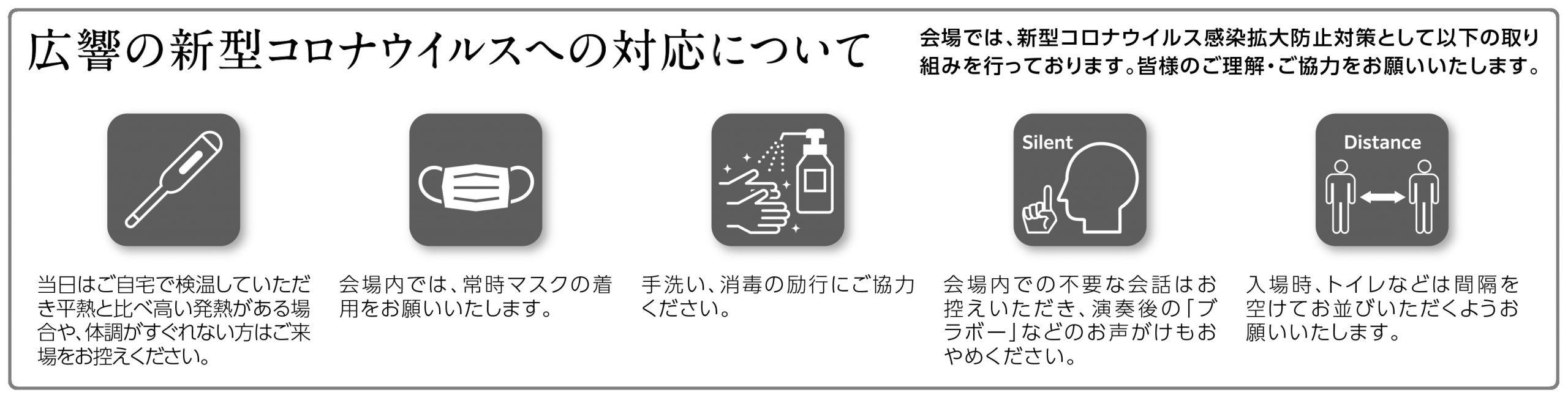 ウイルス 感染 コロナ 広島