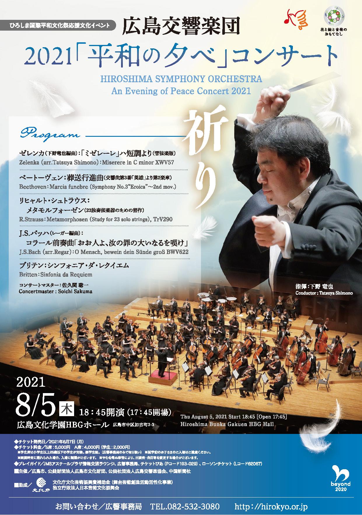 2021「平和の夕べ」コンサート