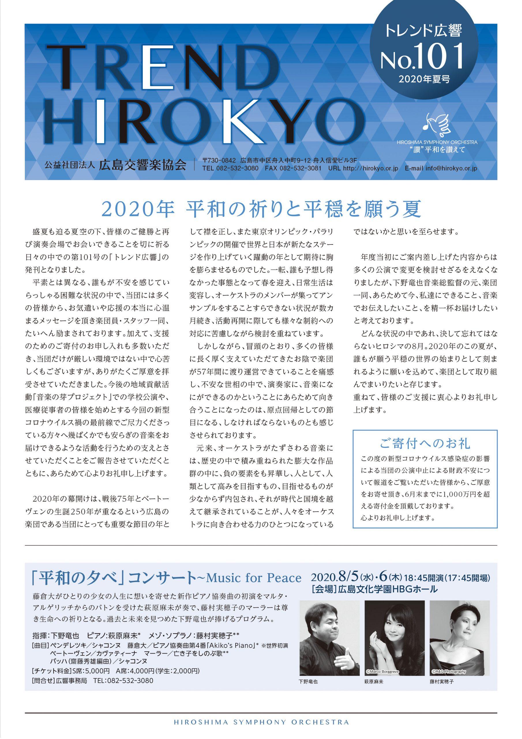 No.101(2020年夏)