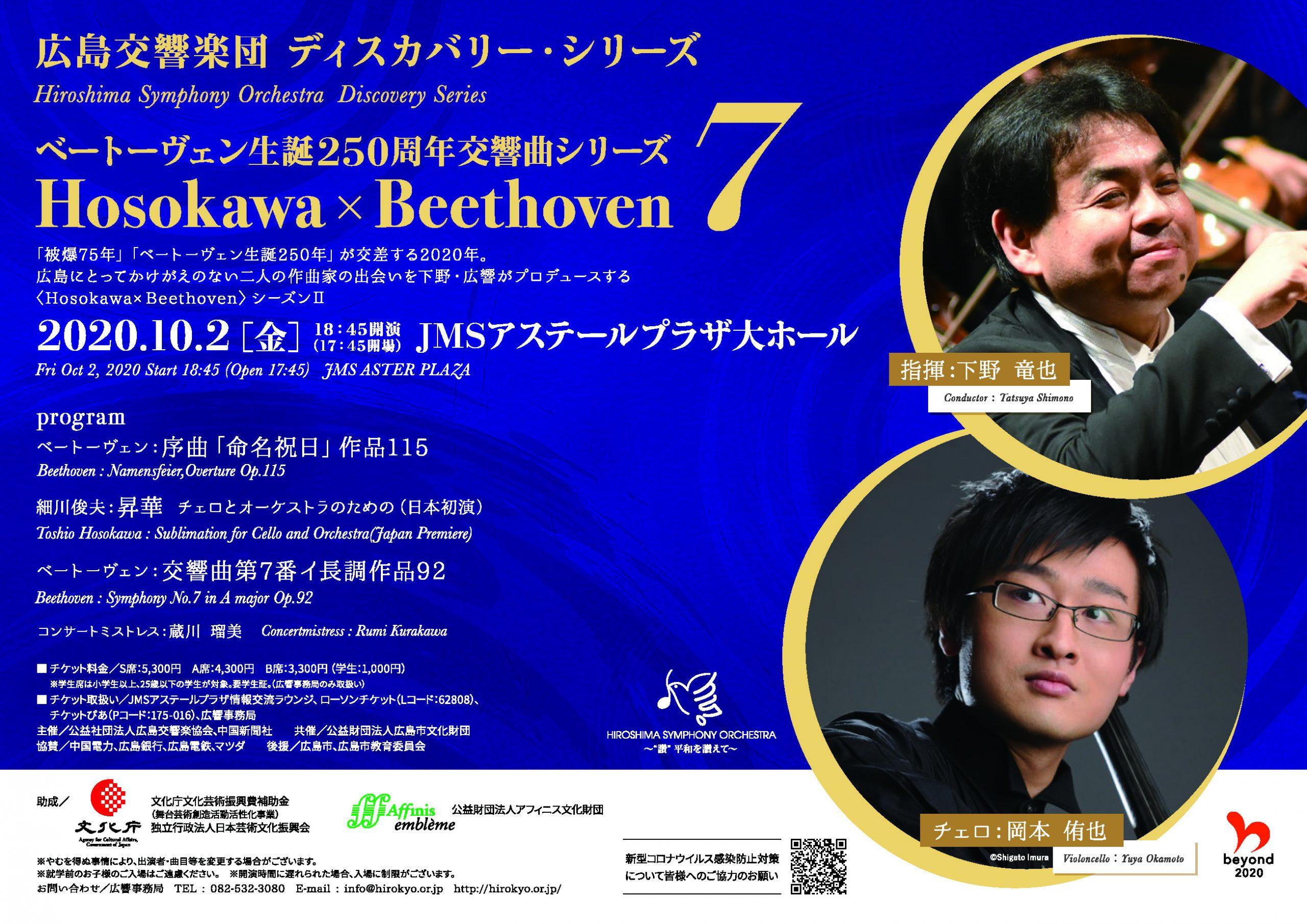 ディスカバリー・シリーズ7〈ベートーヴェン生誕250周年交響曲シリーズ〉Hosokawa×Beethoven