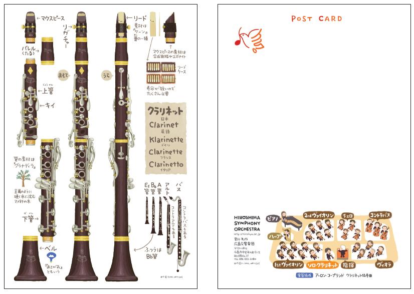postcard_clarinet